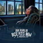 Jah Khalib — Давай улетим далеко