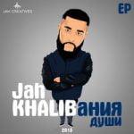 Jah Khalib & Каспийский Груз — нЕБОМУТНОЕ чувство любовь