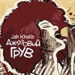 Jah Khalib — Натали