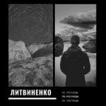Литвиненко — Прожигали