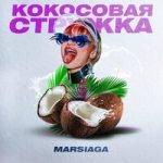 MARSIAGA — Кокосовая стружка