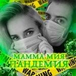 NANSI & SIDOROV – Мамма мия пандемия