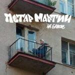 Петар Мартич — На балконе