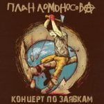 План Ломоносова — Панк-опера