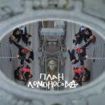 План Ломоносова — Панктан – город-утопия