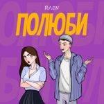 Raen — Полюби