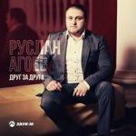 Руслан Агоев — Друг за друга