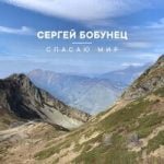 Сергей Бобунец — Спасаю Мир