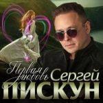Сергей Пискун — Первая любовь