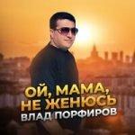 Влад Порфиров — Родина мать