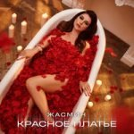 Жасмин – Красное платье