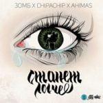 Зомб & Ahimas & ChipaChip — Станет легче