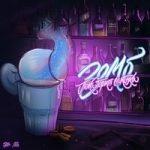 Зомб — From Da Block