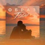 Абир Касенов — Образ твой
