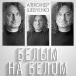 Александр Шевченко — Скажи мне слово