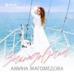 Амина Магомедова — Заколдована
