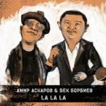 Амир Аскаров & Бек Борбиев — La La La