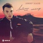 Амир Хаов — Любить не стану