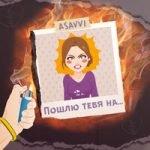 ASAVVI — Пошлю тебя на
