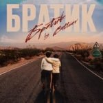 BITTUEV — Братик