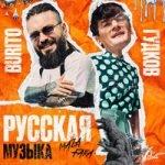 Burito & Александр Гудков — Русская музыка