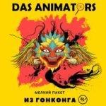 Das Animators & Max Bitov — Шаверма