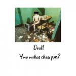Dvult & MORGENSHTERN — Что такое скам рэп?