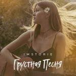 IMSTORIE — Грустная песня
