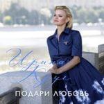 Ирина Круг — Подари любовь