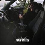IVAN VALEEV — Вайбовая