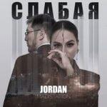 Jordan & Madistation — Слабая