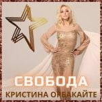 Кристина Орбакайте — Будь со мной