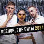 Ksenon & osobenniy & Neosta — Ксенон, где биты 2021