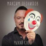 Максим Леонидов — Рыжий клоун