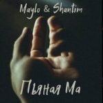 Maylo & Shantim — Пьяная ма