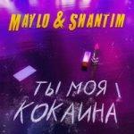 Maylo & Shantim — Ты моя кокаина