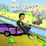 Miko — Дико