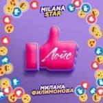 Milana Star & Милана Филимонова — Лойс