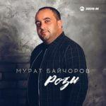 Мурат Байчоров — Розы