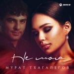 Мурат Тхагалегов — Не моя