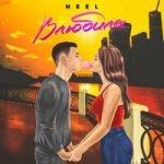 Neel — Влюбила