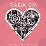 Rada SM — В кабриолете