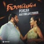 Рейсан Магомедкеримов — Бомбита