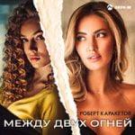 Роберт Каракетов — Между двух огней