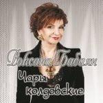 Роксана Бабаян — Печальный ангел мой