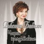 Роксана Бабаян — Попутчица