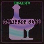 Romadjo — Дешёвое вино