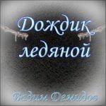 Вадим Демидов — Дождик ледяной