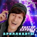 Виктор Королёв — Бриллианты