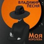 Владимир Песня — Моя королева